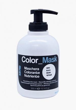 Маска для волос KayPro. Цвет: черный